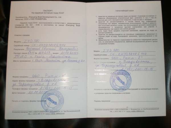 Договор купли-продажи подвесного лодочного мотора