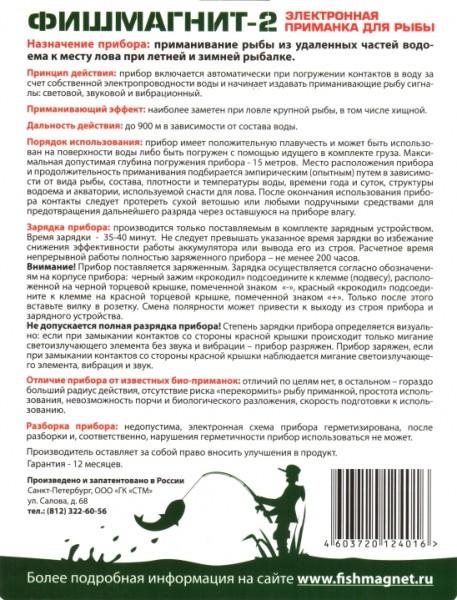 отзывы о фишмагнит-2 электронная приманка для рыбы